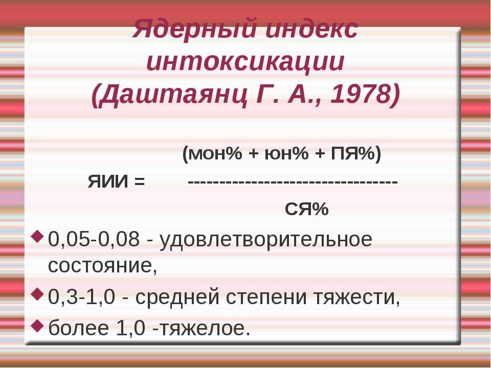 Ядерный индекс интоксикации (Даштаянц Г. А., 1978) (мон% + юн% + ПЯ%) ЯИИ = -...