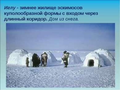 Иглу - зимнее жилище эскимосов куполообразной формы свходом через длинный ко...