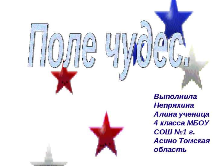 Выполнила Непряхина Алина ученица 4 класса МБОУ СОШ №1 г. Асино Томская область