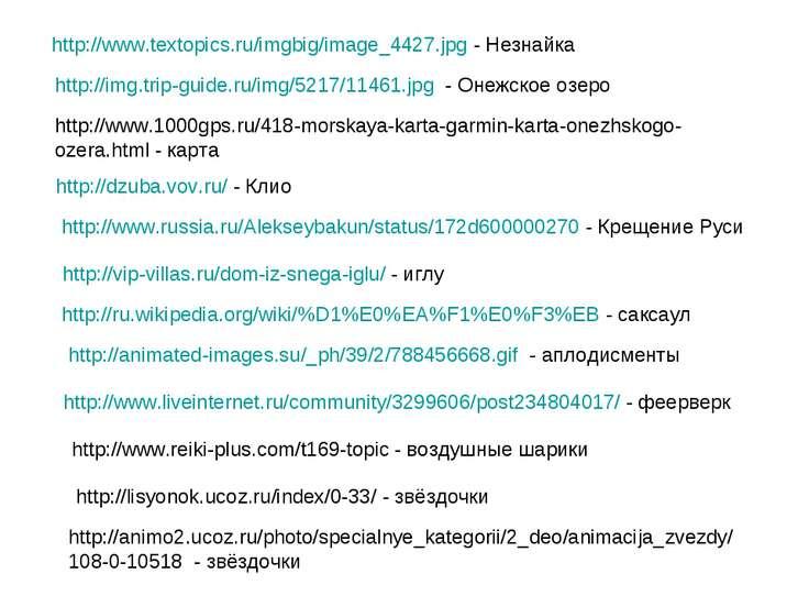 http://www.textopics.ru/imgbig/image_4427.jpg - Незнайка http://dzuba.vov.ru/...