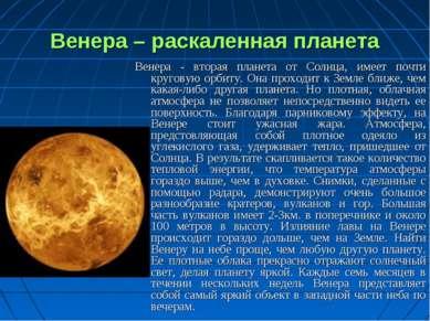 Венера – раскаленная планета Венера - вторая планета от Солнца, имеет почти к...