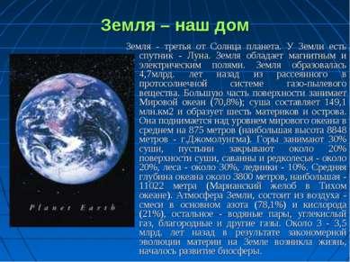 Земля – наш дом Земля - третья от Солнца планета. У Земли есть спутник - Луна...
