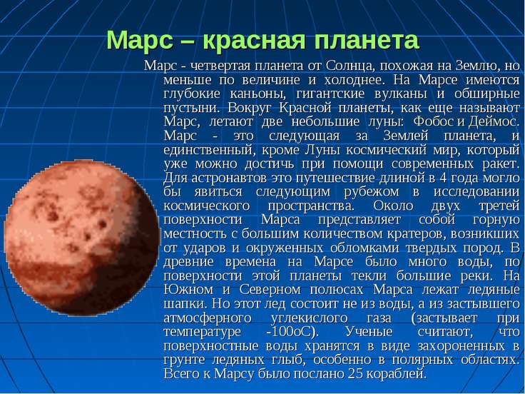 Марс – красная планета Марс - четвертая планета от Солнца, похожая на Землю, ...
