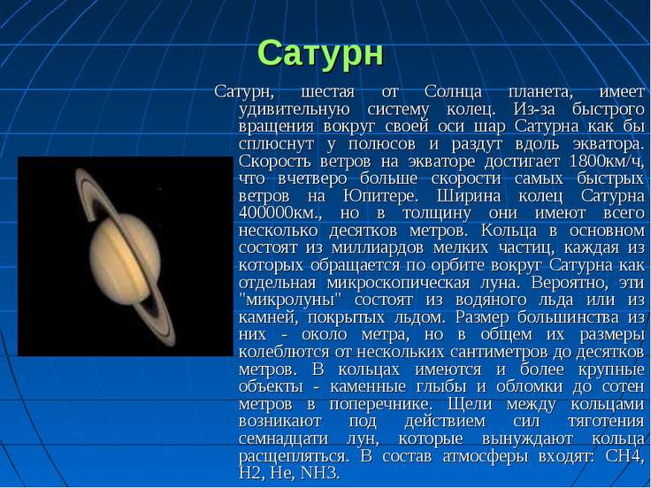 Сатурн Сатурн, шестая от Солнца планета, имеет удивительную систему колец. Из...