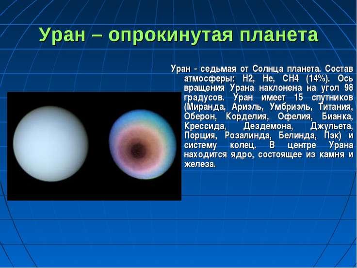 Уран – опрокинутая планета Уран - седьмая от Солнца планета. Состав атмосферы...