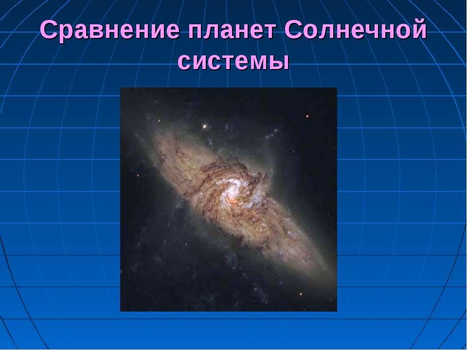 Сравнение планет Солнечной системы