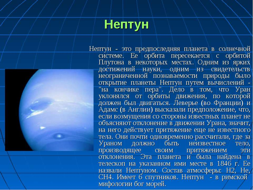 Нептун Нептун - это предпоследняя планета в солнечной системе. Ее орбита пере...