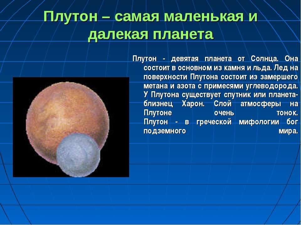 Плутон – самая маленькая и далекая планета Плутон - девятая планета от Солнца...