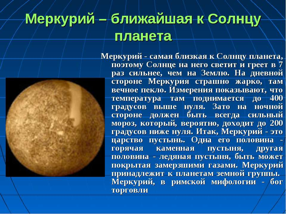 Меркурий – ближайшая к Солнцу планета Меркурий - самая близкая к Солнцу плане...