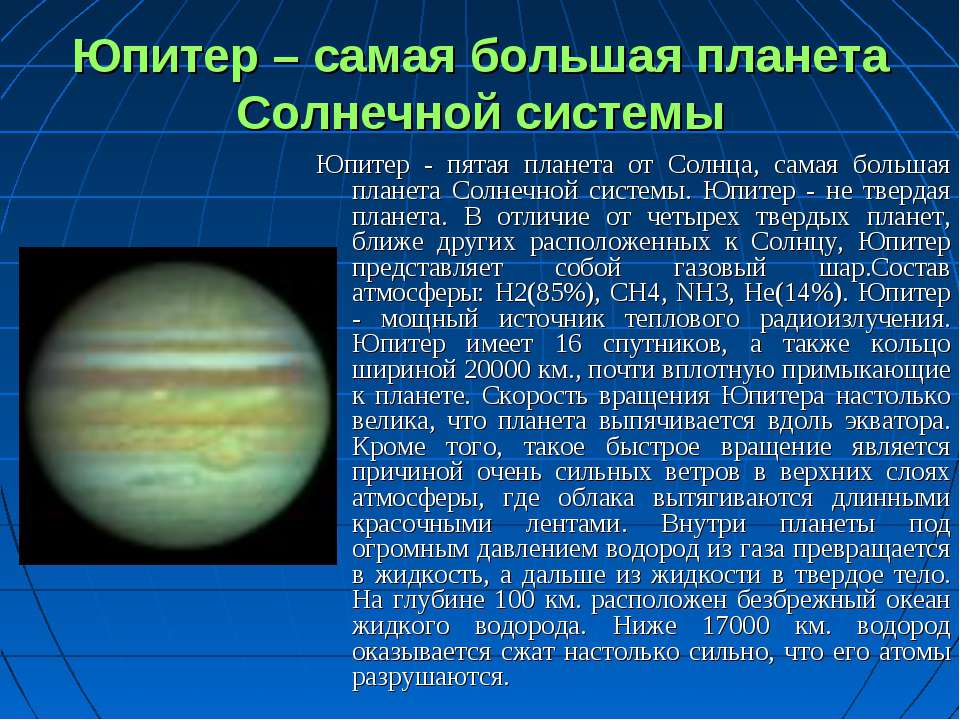 Юпитер – самая большая планета Солнечной системы Юпитер - пятая планета от Со...
