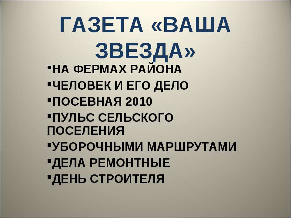 ГАЗЕТА «ВАША ЗВЕЗДА» НА ФЕРМАХ РАЙОНА ЧЕЛОВЕК И ЕГО ДЕЛО ПОСЕВНАЯ 2010 ПУЛЬС ...