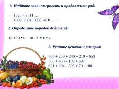 Найдите закономерность и продолжите ряд: 1, 2, 4, 7, 11 … 1002, 2004, 3008, 4...