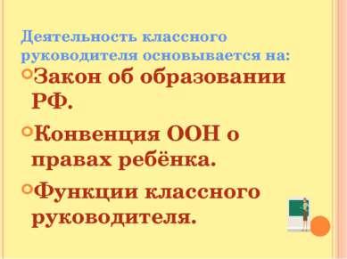 Деятельность классного руководителя основывается на: Закон об образовании РФ....