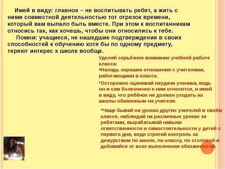 Имей в виду: главное – не воспитывать ребят, а жить с ними совместной деятель...