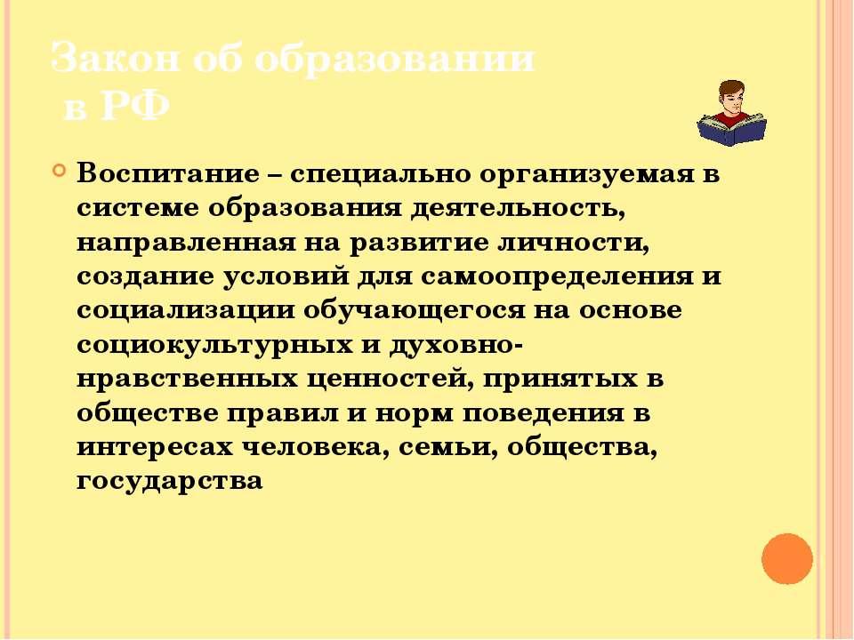 Закон об образовании в РФ Воспитание – специально организуемая в системе обра...