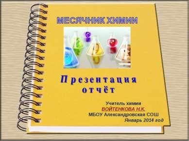 Учитель химии ВОЙТЕНКОВА Н.К. МБОУ Александровская СОШ Январь 2014 год