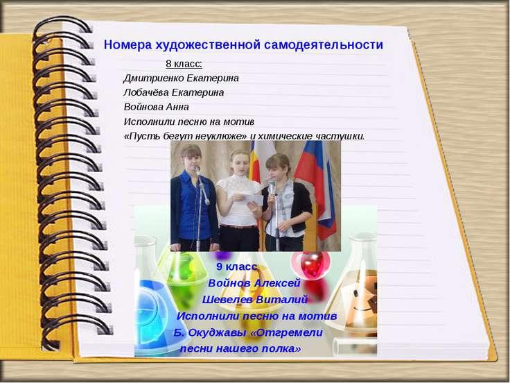 Номера художественной самодеятельности 8 класс: Дмитриенко Екатерина Лобачёва...