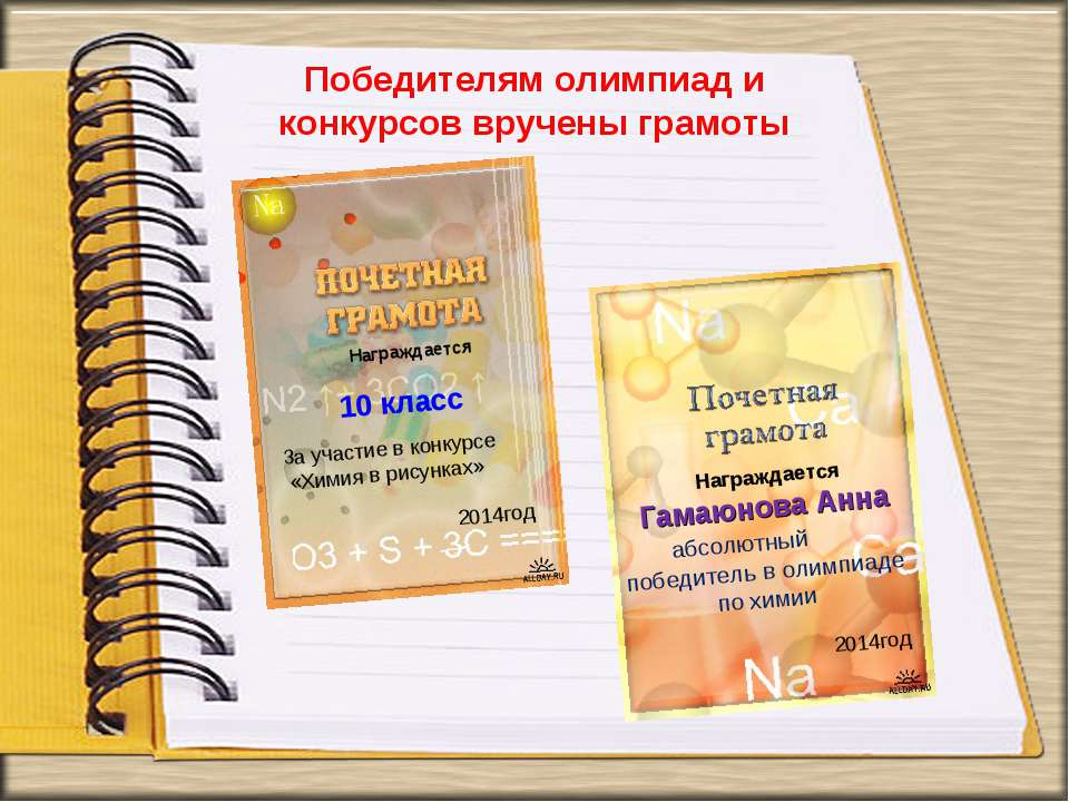 Победителям олимпиад и конкурсов вручены грамоты Награждается 10 класс За уча...