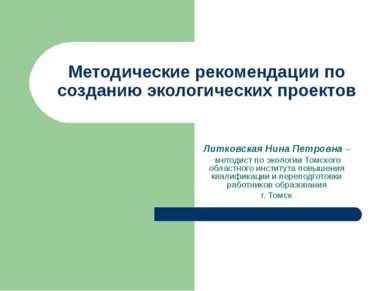 Методические рекомендации по созданию экологических проектов Литковская Нина ...
