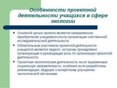 Особенности проектной деятельности учащихся в сфере экологии Основной целью п...