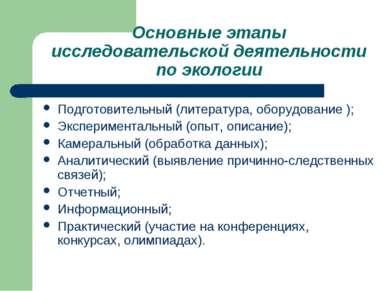 Основные этапы исследовательской деятельности по экологии Подготовительный (л...