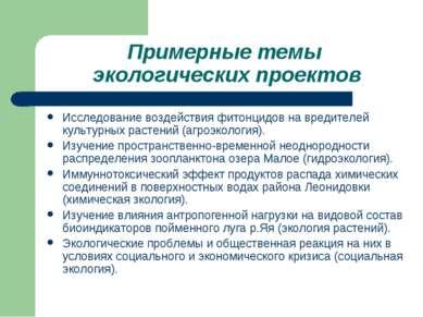 Примерные темы экологических проектов Исследование воздействия фитонцидов на ...