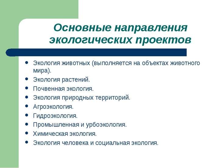 Основные направления экологических проектов Экология животных (выполняется на...