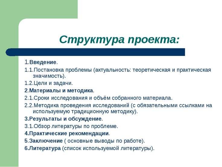 Структура проекта: 1.Введение. 1.1.Постановка проблемы (актуальность: теорети...