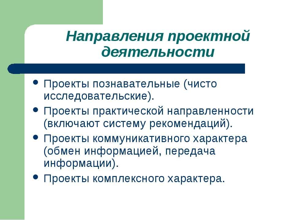 Направления проектной деятельности Проекты познавательные (чисто исследовател...