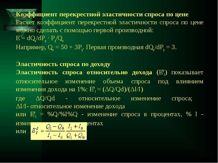 Коэффициент перекрестной эластичности спроса по цене Расчет коэффициент перек...