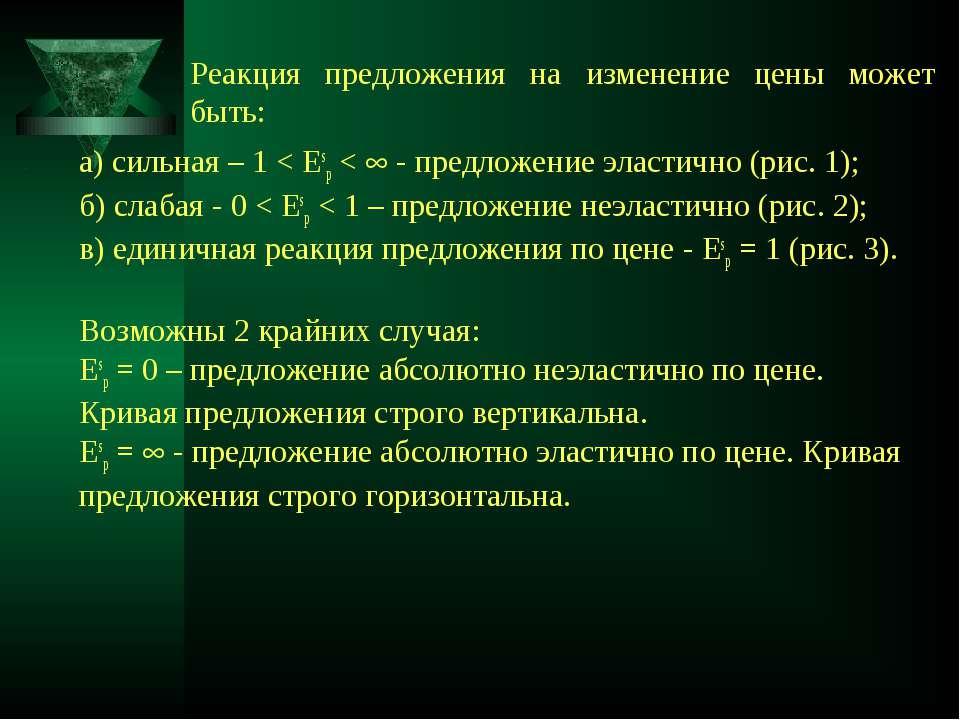 Реакция предложения на изменение цены может быть: а) сильная – 1 < Esp < - пр...