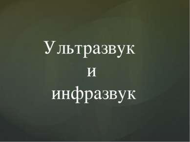 Ультразвук и инфразвук