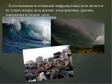 Естественными источниками инфразвуковых волн является не только шторм, но и ц...