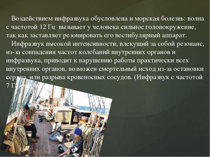 Воздействием инфразвука обусловлена и морская болезнь: волна с частотой 12 Гц...