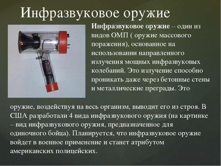 оружие, воздействуя на весь организм, выводит его из строя. В США разработали...