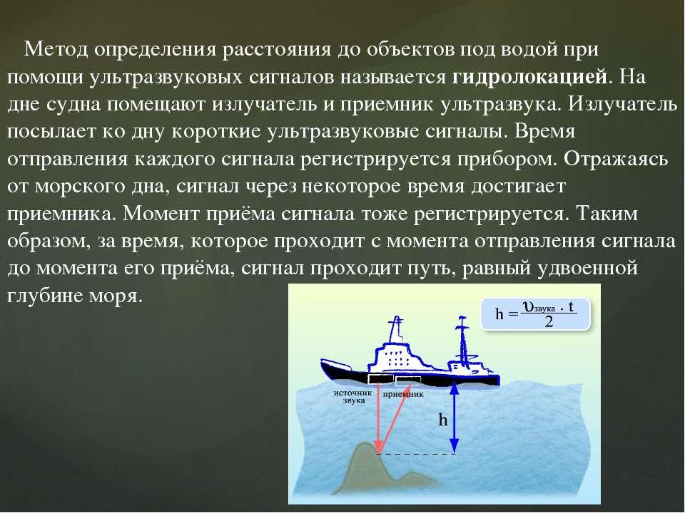 Метод определения расстояния до объектов под водой при помощи ультразвуковых ...