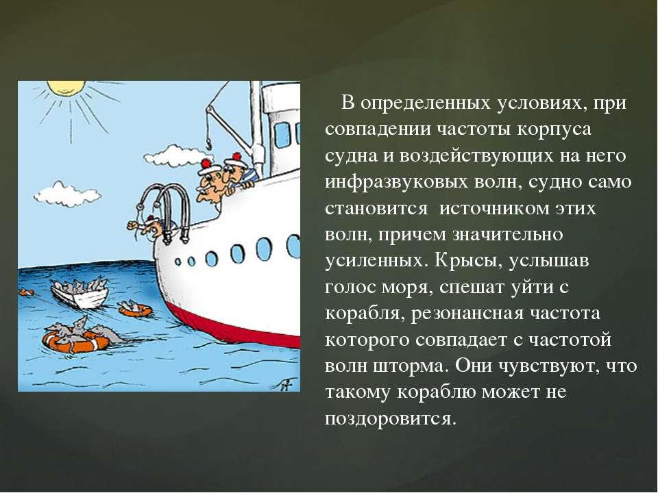 В определенных условиях, при совпадении частоты корпуса судна и воздействующи...