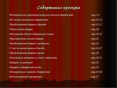 Содержание проекта Историческая характеристика российского дворянства стр.3-9...