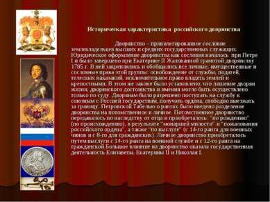 Историческая характеристика российского дворянства Дворянство – привилегирова...
