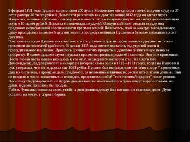 5 февраля 1831 года Пушкин заложил свои 200 душ в Московском опекунском совет...