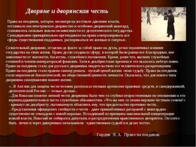 Дворяне и дворянская честь Право на поединок, которое, несмотря на жестокое д...