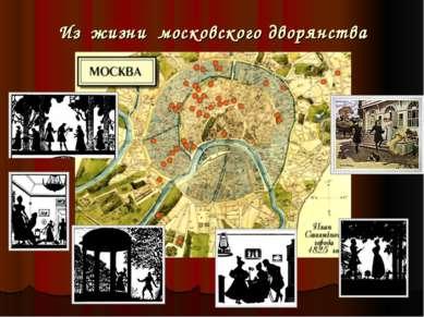 Из жизни московского дворянства