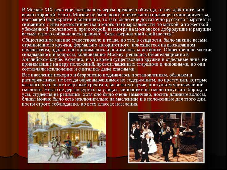 В Москве XIX века еще сказывались черты прежнего обихода, от нее действительн...