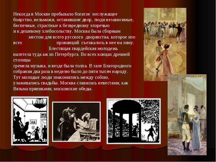 Некогда в Москве пребывало богатое неслужащее боярство, вельможи, оставившие ...