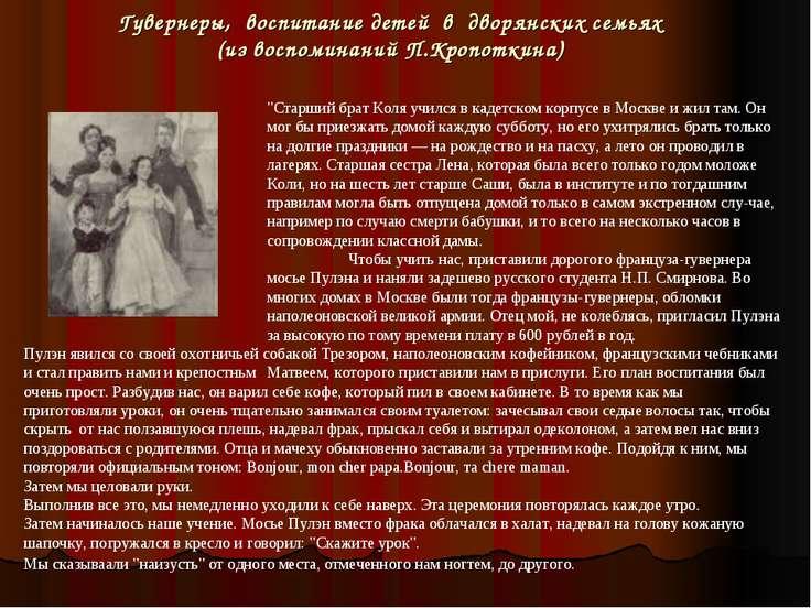 Гувернеры, воспитание детей в дворянских семьях (из воспоминаний П.Кропоткина...