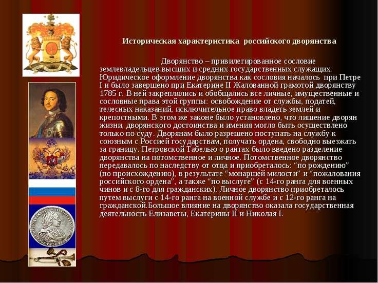 Доклад на тему дворянство 1322