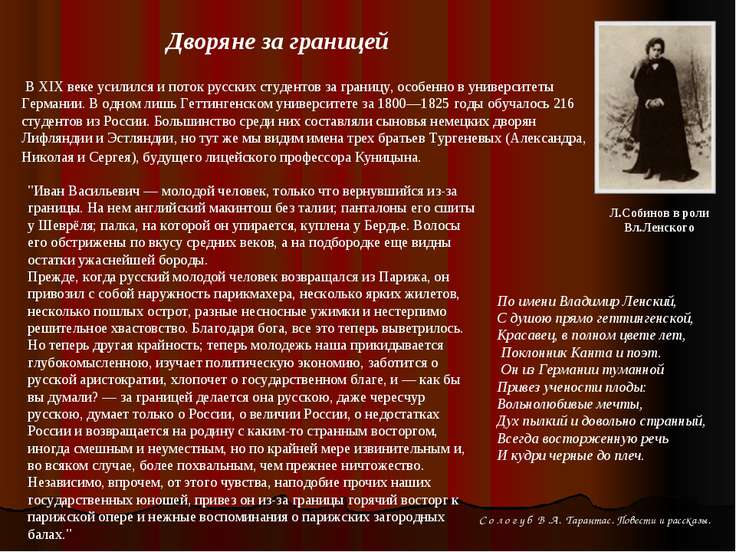 В XIX веке усилился и поток русских студентов за границу, особенно в универси...