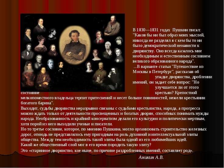 """В 1830—1831 годах Пушкин писал: """"Каков бы ни был образ моих мыслей, никогда н..."""