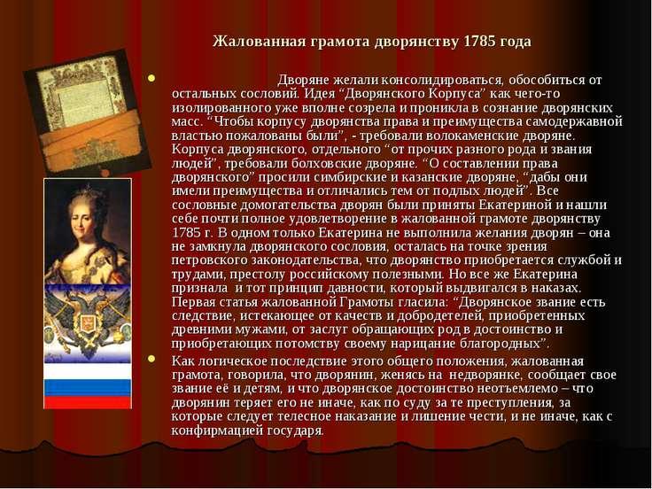 Жалованная грамота дворянству 1785 года Дворяне желали консолидироваться, обо...