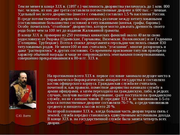 Тем не менее в конце XIX в. (1897 г.) численность дворянства увеличилась до 1...